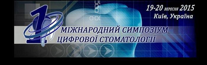 1-й Международный симпозиум цифровой стоматологии