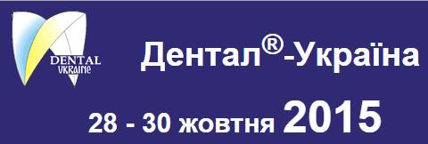 Тринадцята міжнародна стоматологічна виставка